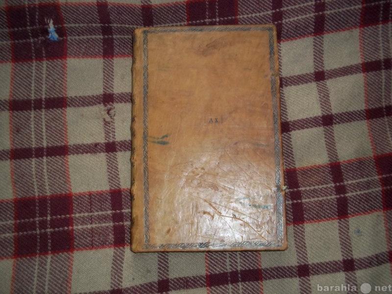 Продам книга 18 век