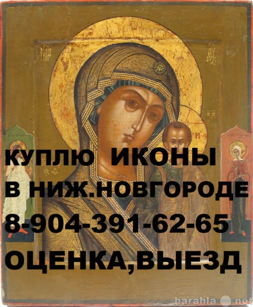 Куплю: Купим Иконы от 5000-100000 рублей!!!