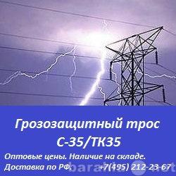 Продам Грозозащитный трос С-35/ТК-35