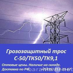 Продам Грозозащитный трос С-50/ТК-50/ТК 9,1