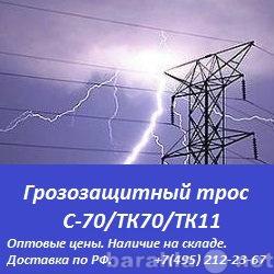 Продам Грозозащитный трос С-70/ТК-70/ТК 11