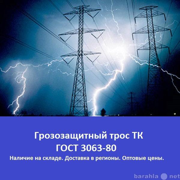 Продам Грозозащитный трос ТК ГОСТ 3063-80