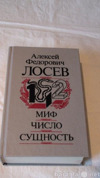 """Продам А. Ф. Лосев """"Миф. Число. Сущность"""
