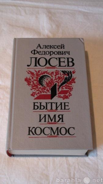 """Продам А. Ф. Лосев """"Бытие. Имя. Космос"""