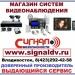 Продам Системы безопасности, охраны Владивосток