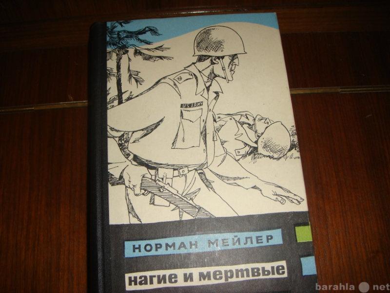 """Продам Норман Мейлер """"Нагие и мёртвые&quot"""