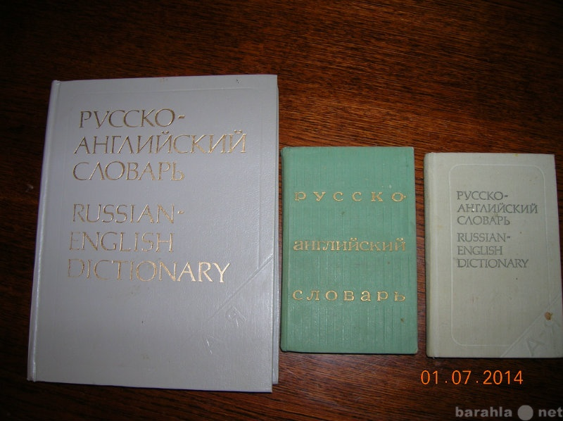 Продам: Русско - английский словарь