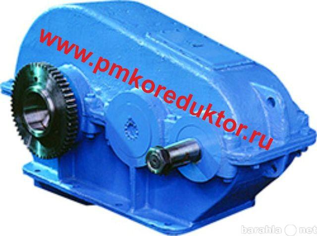 Продам Редукторы РМ-650, РМ-750, РМ-850,PM-1000