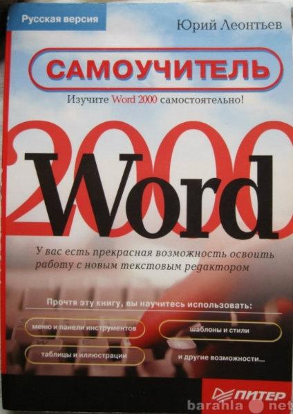 Продам Самоучитель Word-2000. Леонтьев Ю.