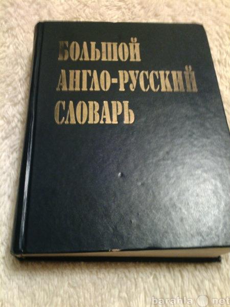 Продам Продаётся Большой Англо-русский словарь