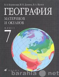 Продам Учебники география 7 класс и раб/тетрадь