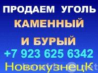 Продам Поставки угля Кузбасса ДР ДПК ДПКО ДКОМ.