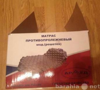Продам Матрац противопролежневый армед