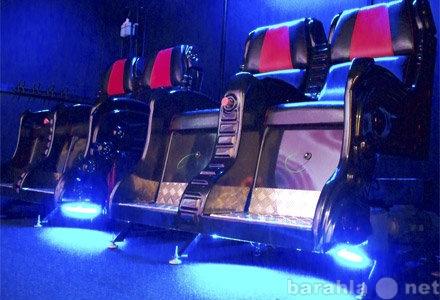 Продам 5D кинотеатр
