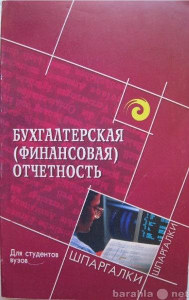 Продам Бухгалтерская (финансовая) отчётность