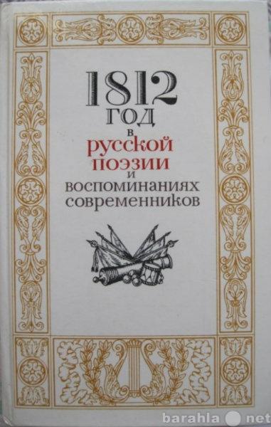 Продам: 1812 год в русской поэзии и воспоминания