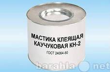 Продам: Мастика клеящая КН-2, КН-3 каучуковая