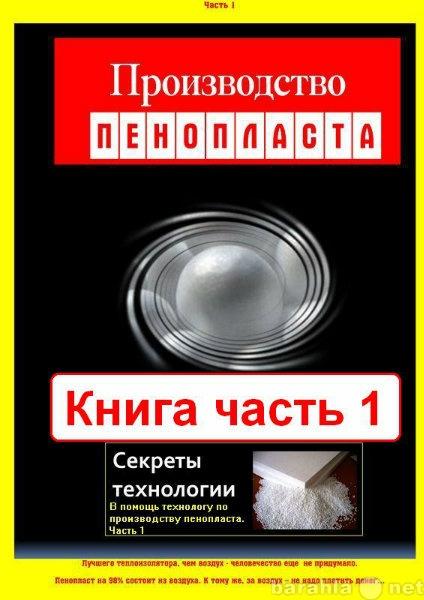 Продам Технология изготовления пенопласта 2 кн.
