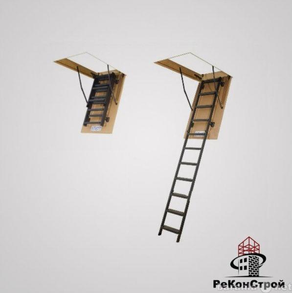 Продам Чердачные лестницы