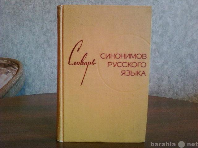 Продам Словарь синонимов русского языка