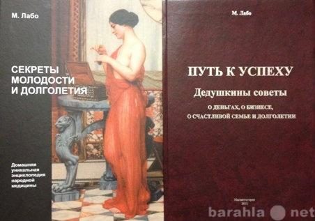 Продам Домашняя уникальная энциклопедия