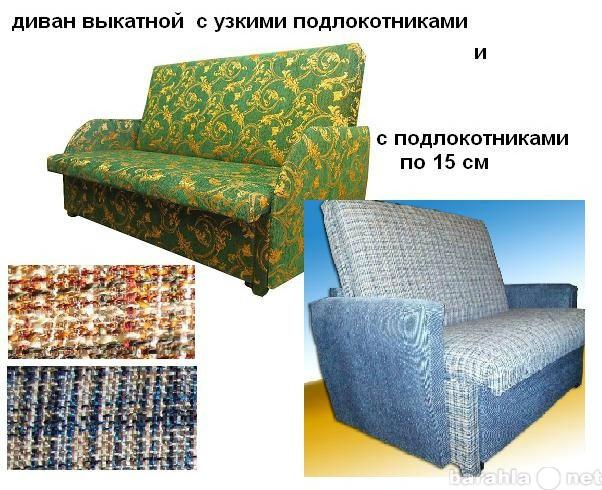 Продам диван c узкими подлокотниками