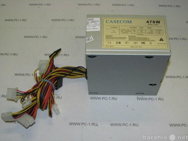 Продам Блок питания ATX 470W CaseCom 250WA
