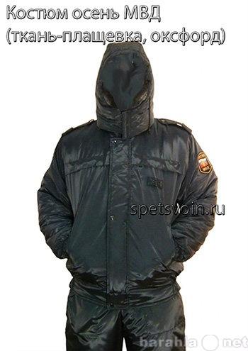 Продам форменная одежда для сотрудников мвд