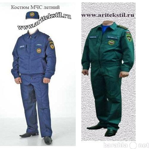 Продам форменная одежда сотрудников мчс летняя