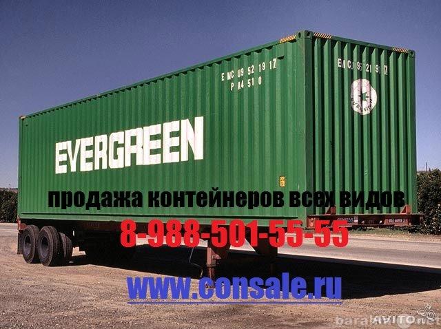 Продам контейнер 40 фут. в Краснодаре