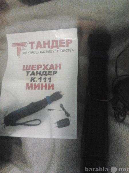 Продам: электрошоковое устройство