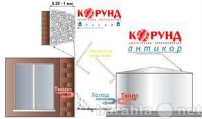 Продам: Жидкая теплоизоляция КОРУНД