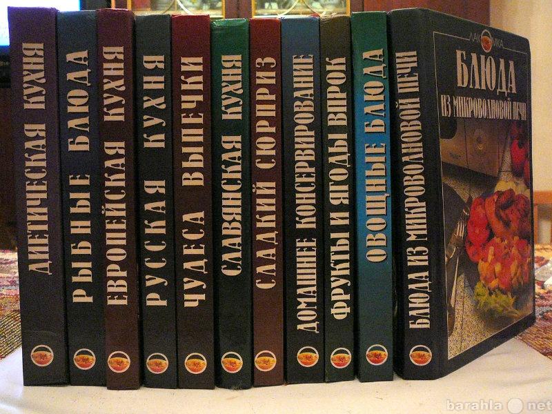 Продам Кулинарные книги серии Лакомка