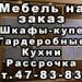 Продам Шкафы-купе на заказ не дорого в Тольятти