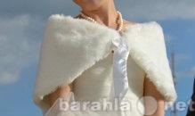 Продам: Накидку на свадебное платье