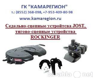 Продам: Седельно сцепное устройство JOST