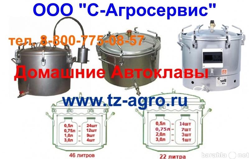 Автоклав для домашнего консервирования купить в барнауле самогонные аппараты знахарь