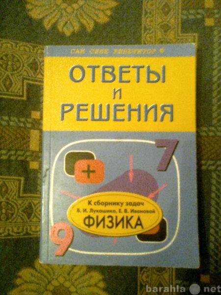 Продам Решебник по физике к Лукашику - 7 класс