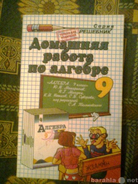 Продам Решебник по алгебре 9 класс Теляковского