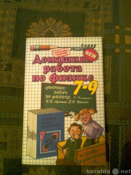 Продам Решебник по физике к Лукашику 7-9 класс