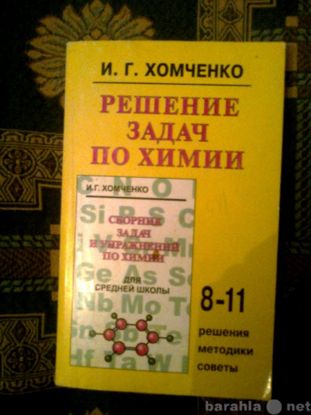 Продам Решебник по химии к сборнику Хомченко