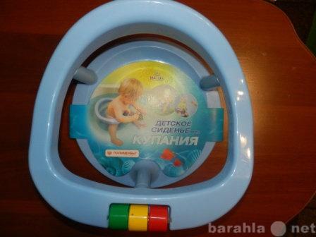 Продам Новое детское сиденье для купания
