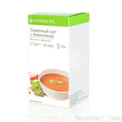 Продам Протеиновый томатный суп Гербалайф