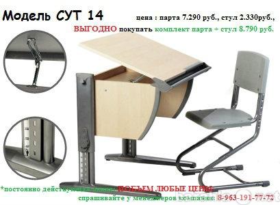 Продам: Парты-трансформеры и регулируемые стулья
