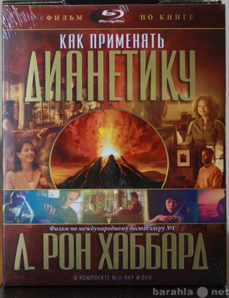 """Продам DVD-диск """"Как применять Дианетикку"""