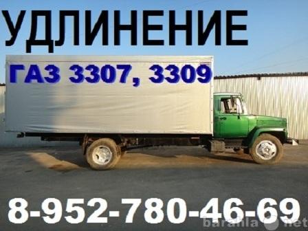 Продам Удлинение рамы ГАЗ 3307, 3309