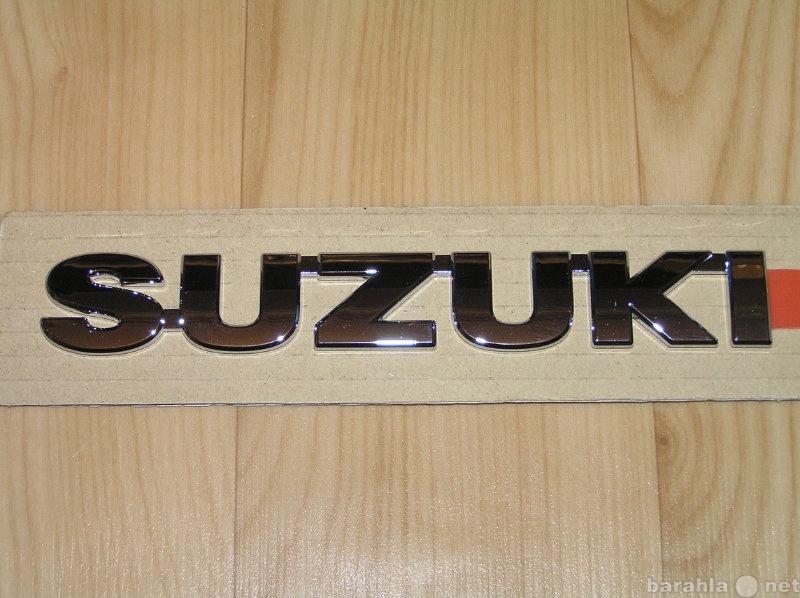 """Продам Эмблема """"Suzuki"""" на заднюю пят"""