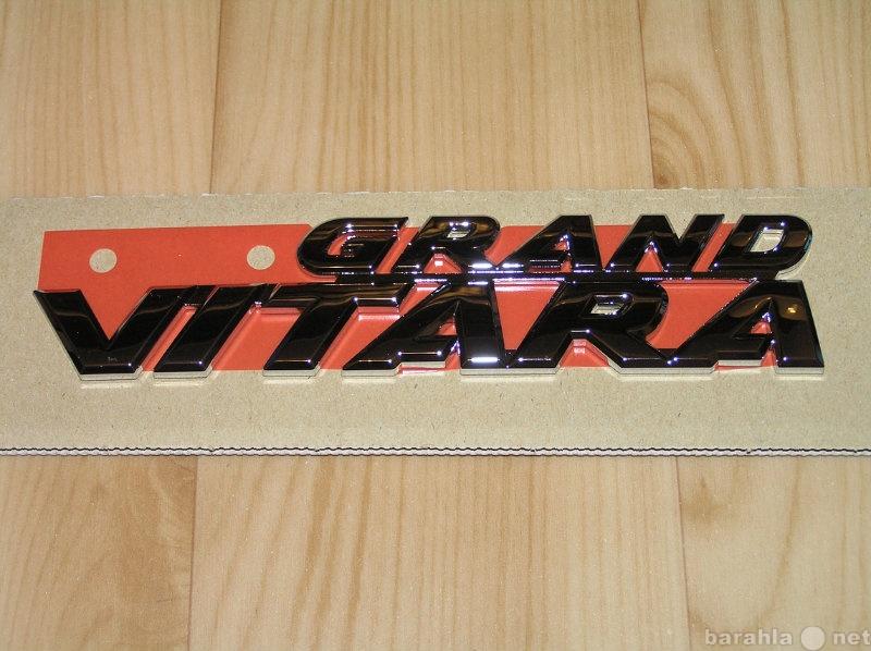 """Продам Эмблема """"Grand Vitara"""" задней"""