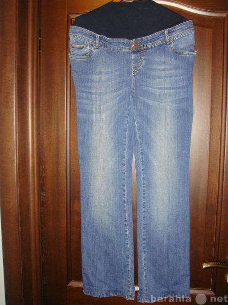 Продам Продаю джинсы для беременных
