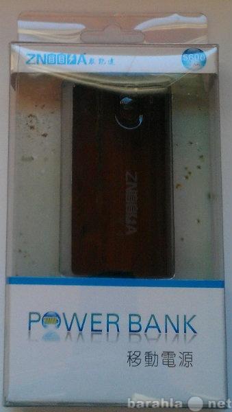 Продам Портативное зарядное устройство DS-5600